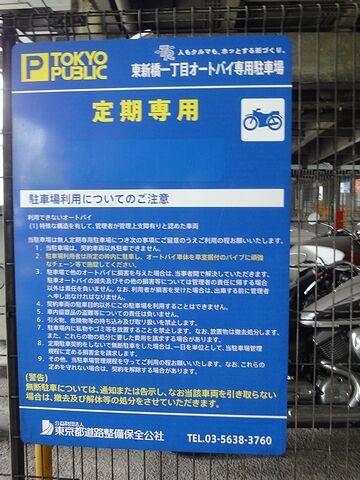 オートバイ専用の駐車場