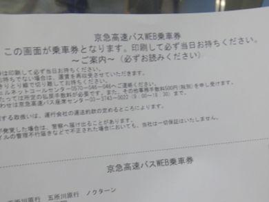 バスの予約では、乗車券画面を印刷して持って行けばよかった