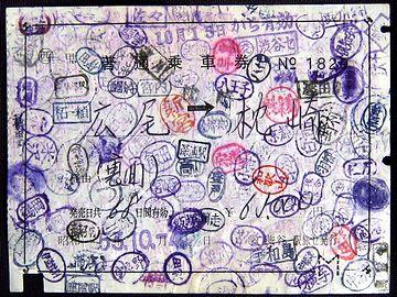宮脇俊三さん『広尾→枕崎』の片道切符。1978年当時、65,000円。有効期間、68日。
