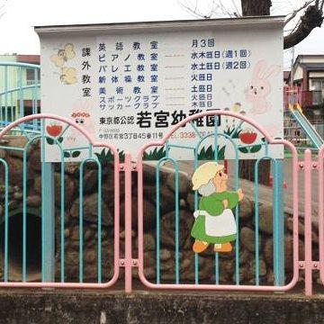 中野区立若宮幼稚園