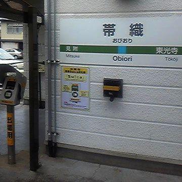 新潟にも、帯織(おびおり)って駅があるよ