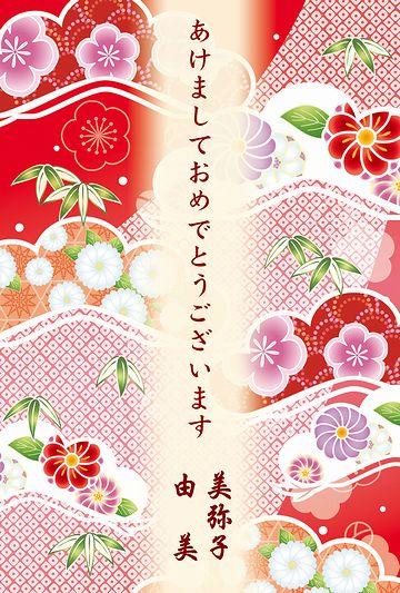 あけましておめでとうございます・由美と美弥子
