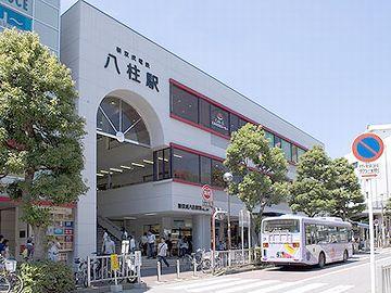 新京成電鉄『八柱駅』