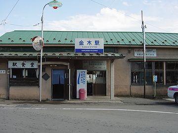 『金木駅』旧駅舎。『駅食堂』ってのがいいですよね。
