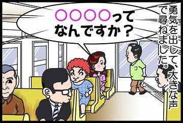 """""""○○○○""""は、伏せ字にしなければならない単語だったそうです。この女性は宮古島出身で、その単語を知らなかったとか。"""