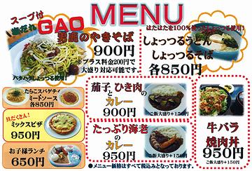 男鹿水族館・レストラン「フルット」メニュー