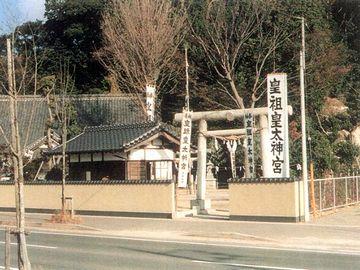 皇祖皇太神宮天津教(あまつきょう)という、新興宗教の教祖の家から出たみたいですね