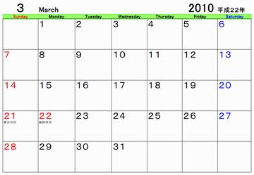 2010年3月カレンダー