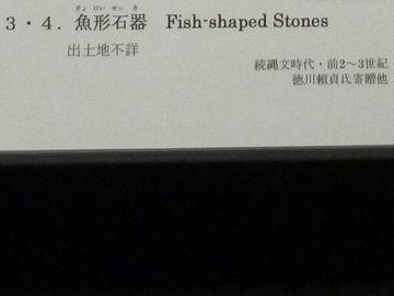 魚形(ぎょけい)石器