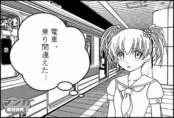 列車間違えた?