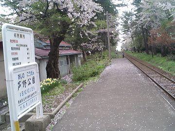 『金木駅』の次が『芦野公園駅』です