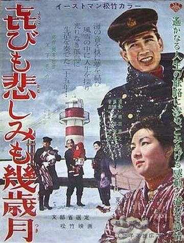 木下恵介監督による映画『喜びも悲しみも幾歳月』の主題歌