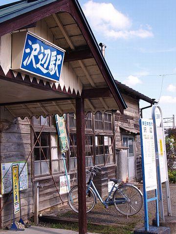 『くりはら田園鉄道』の『沢辺』駅