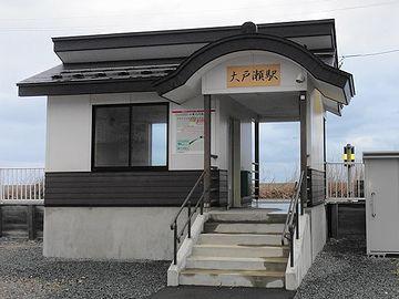 『大戸瀬駅』は、2010年(平成22年)11月に、新駅に建て替えられました