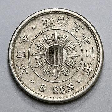 明治33年の五銭白銅貨