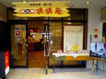 秋田市民市場・焼焼庵