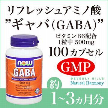 """""""GABA(ギャバ)""""を作る能力があることも、確認されてます"""