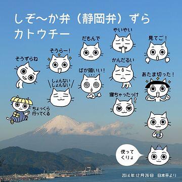 """""""ずら""""は、静岡弁"""