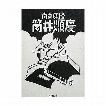 日和見といえば、洞ヶ峠の筒井順慶が有名です。