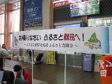 列車が秋田に後戻りしてるぞ