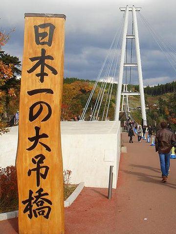 「日本一の大吊橋」の看板