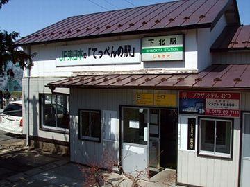 下北駅旧駅舎