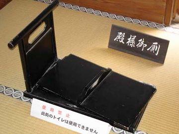 江戸時代の殿様のトイレです