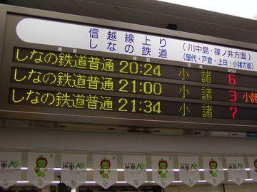 軽井沢駅に接続する『しなの鉄道』の駅