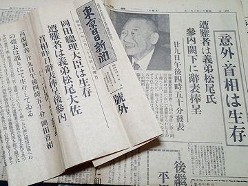 岡田生存を伝える、2月29日の新聞