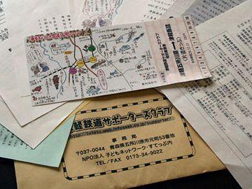 『津軽鉄道サポーターズクラブ』です
