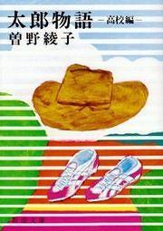 曽野綾子『太郎物語・高校編』