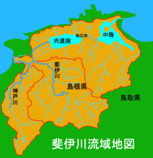 斐伊川流域
