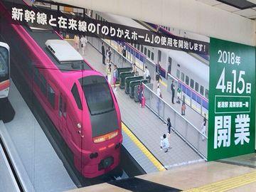、在来線と新幹線が対面ホームで乗り換えられる