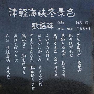 """""""つがる市""""の""""津軽""""は、読み間違えようがないだろうが"""