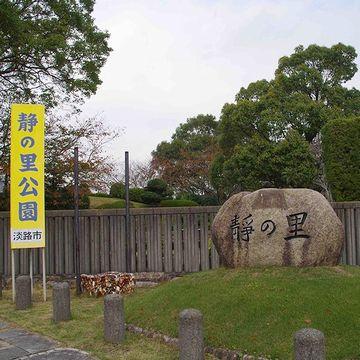 展示されたのは、『町立静(しずか)の里公園資料館』だそうですが……