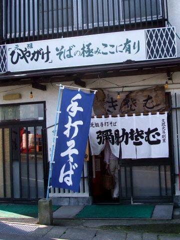 西馬音内(にしもない)に、『弥助蕎麦屋』という店がある