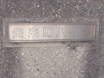 『みずほ銀行』の社宅