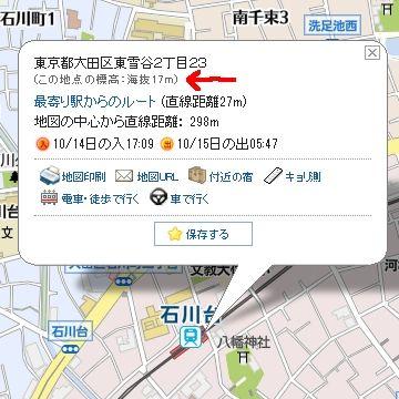 石川台駅の標高