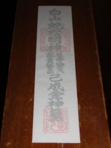 白山神社『蛇松明神社』御札