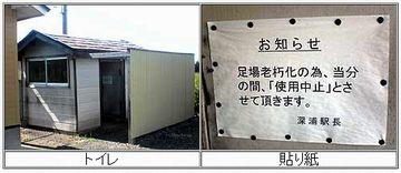 こんな恐るべきトイレもありましたね(五能線『松神駅』)
