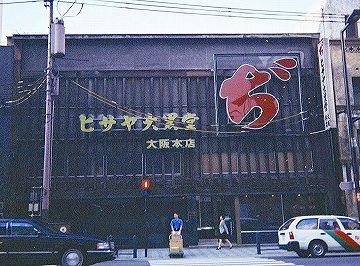 『ヒサヤ大黒堂』