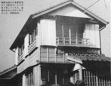 建築当時の『昭和のくらし博物館』