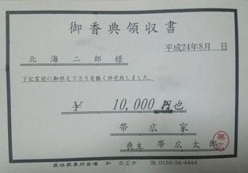 北海道では、香典に領収書が出るそうです