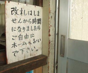つまり、駅は無人駅と変わりません