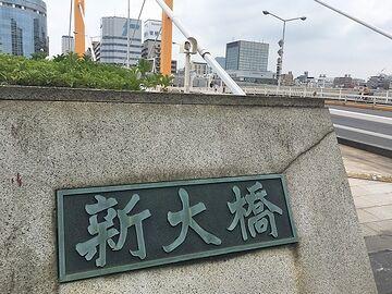 新大橋銘板