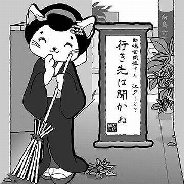 墨田区のゆるキャラ『向嶋言問姐さん』