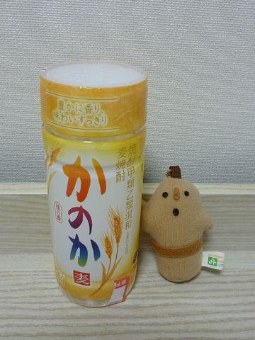 焼酎『麦かのか』