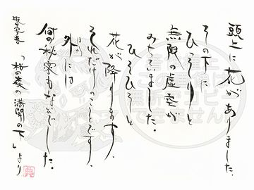 坂口安吾の『桜の森の満開の下』みたいな、静謐なサクラの風景は……