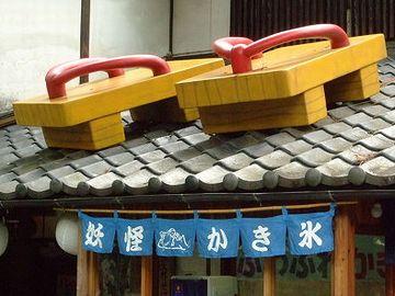 調布の深大寺門前にある『鬼太郎茶屋』