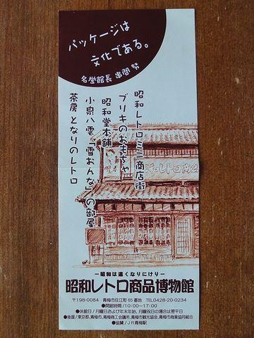 『昭和レトロ商品博物館』チケットの半券